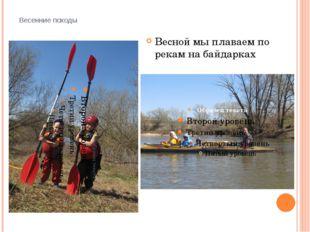 Весенние походы Весной мы плаваем по рекам на байдарках