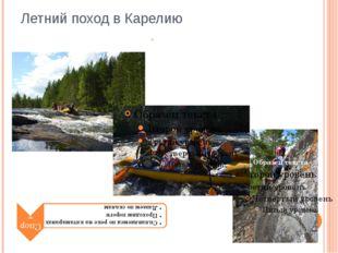 Летний поход в Карелию Летом мы на 3 недели уезжаем в поход в Карелию. Все эт