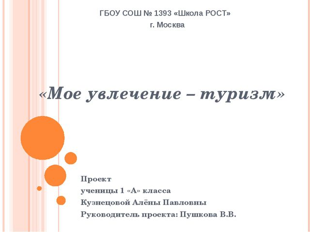 «Мое увлечение – туризм» Проект ученицы 1 «А» класса Кузнецовой Алёны Павловн...