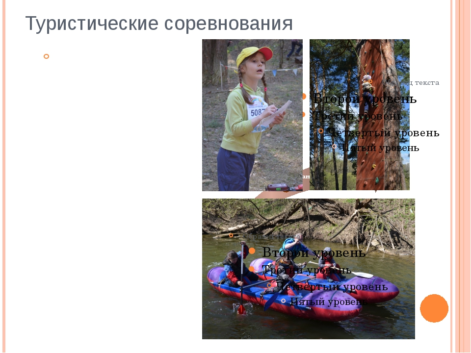 Туристические соревнования Когда мы не ходим в походы, мы часто участвуем в т...