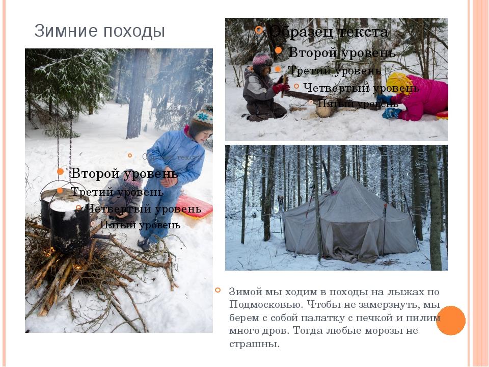 Зимние походы Зимой мы ходим в походы на лыжах по Подмосковью. Чтобы не замер...