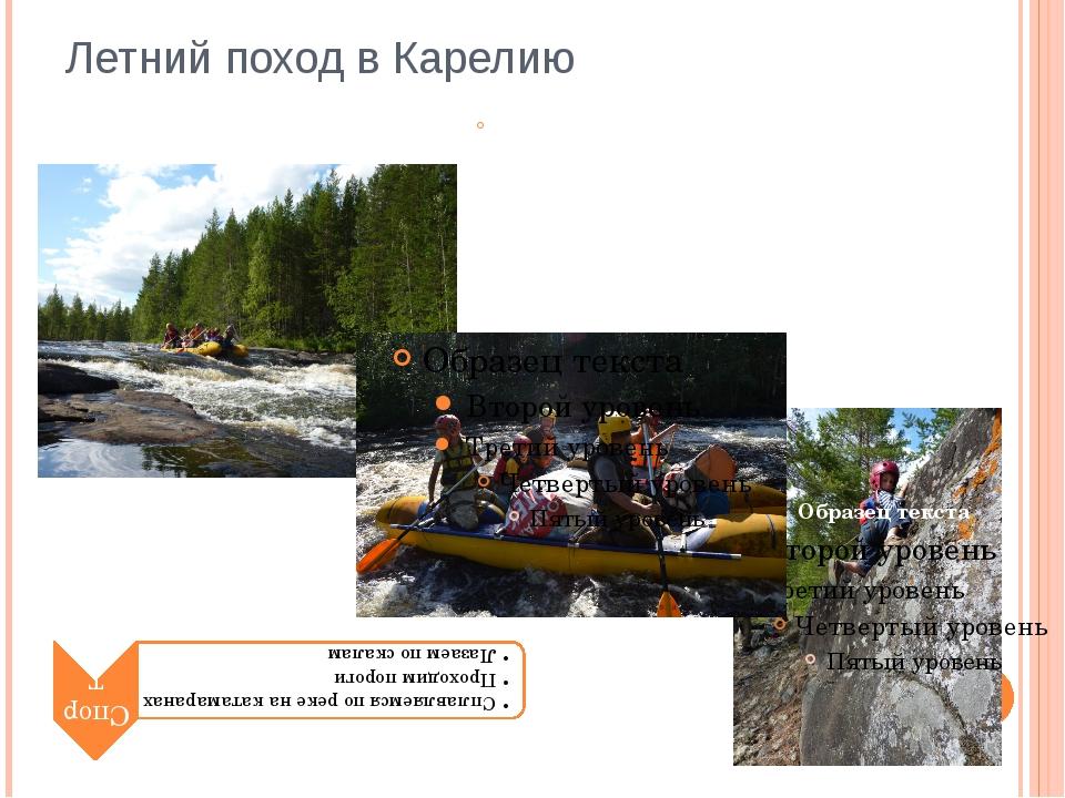 Летний поход в Карелию Летом мы на 3 недели уезжаем в поход в Карелию. Все эт...