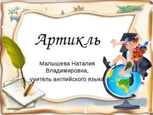 Артикль Малышева Наталия Владимировна, учитель английского языка