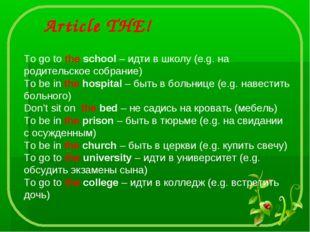 To go to the school – идти в школу (e.g. на родительское собрание) To be in t