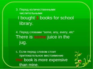 Перед количественными числительными I bought 3 books for school library. Пере