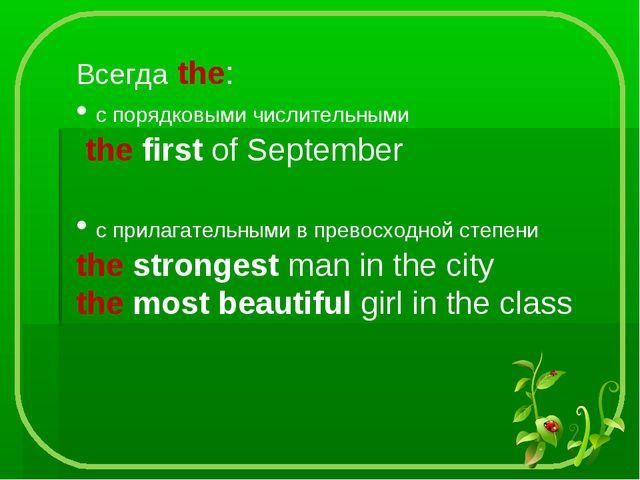 Всегда the: с порядковыми числительными the first of September с прилагательн...