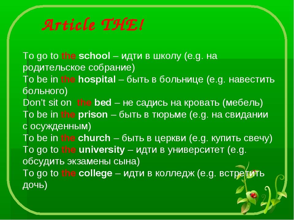 To go to the school – идти в школу (e.g. на родительское собрание) To be in t...