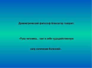 Древнегреческий философ Алаксагор говорил: «Рука человека... таит в себе чуд