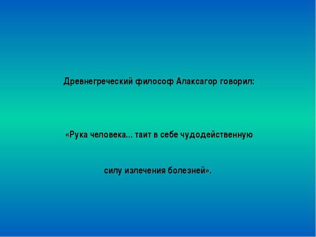 Древнегреческий философ Алаксагор говорил: «Рука человека... таит в себе чуд...