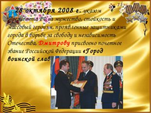 28 октября 2008 г. указом Президента РФ за мужество, стойкость и массовый г