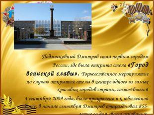 Подмосковный Дмитров стал первым городом России, где была открыта стела «Гор