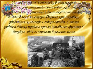 На подступах к Дмитрову в результате героического сопротивления советских вой