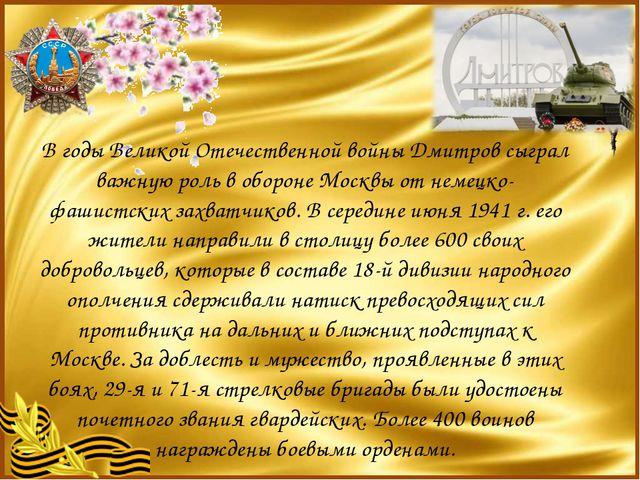 В годы Великой Отечественной войны Дмитров сыграл важную роль в обороне Москв...