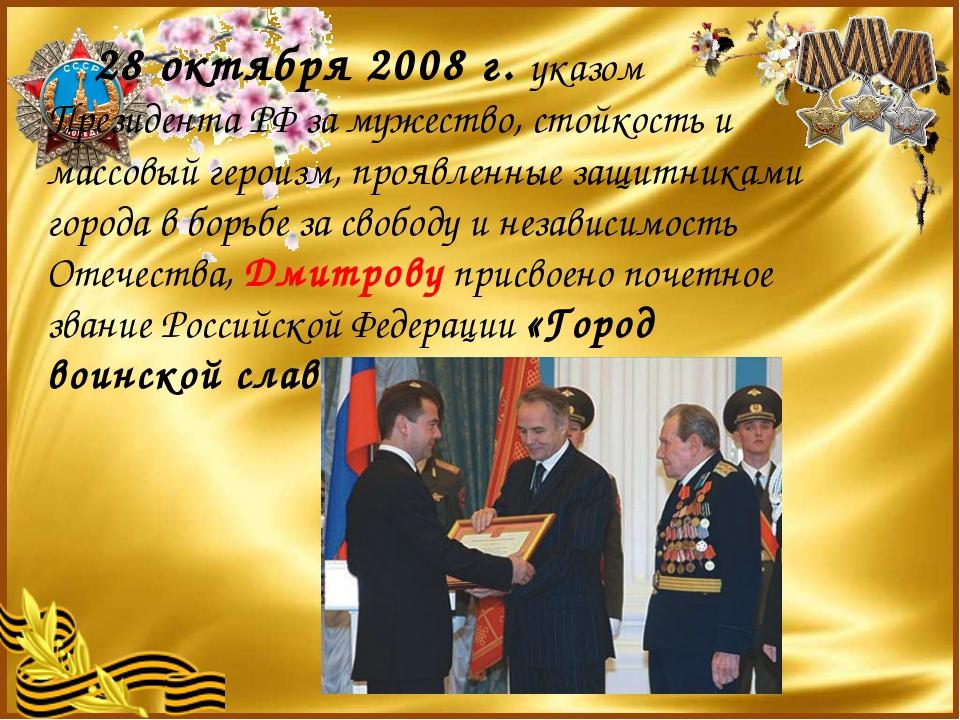 28 октября 2008 г. указом Президента РФ за мужество, стойкость и массовый г...