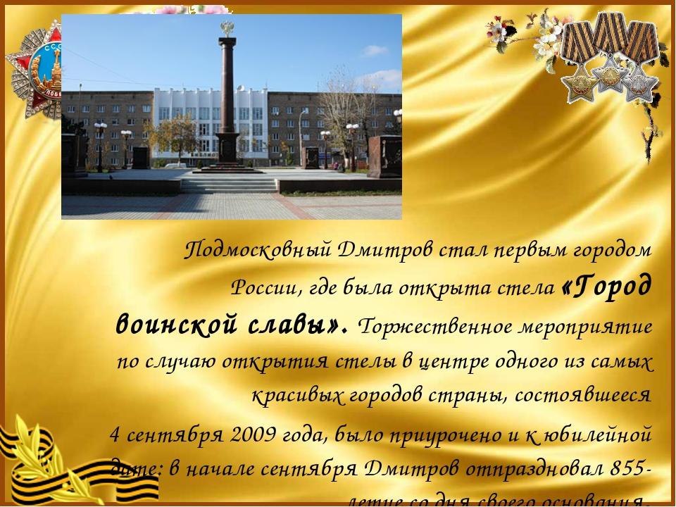 Подмосковный Дмитров стал первым городом России, где была открыта стела «Гор...