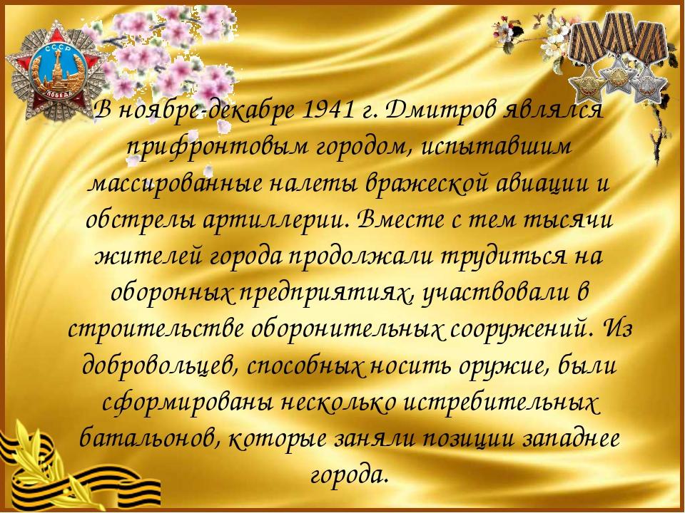 В ноябре-декабре 1941 г. Дмитров являлся прифронтовым городом, испытавшим мас...