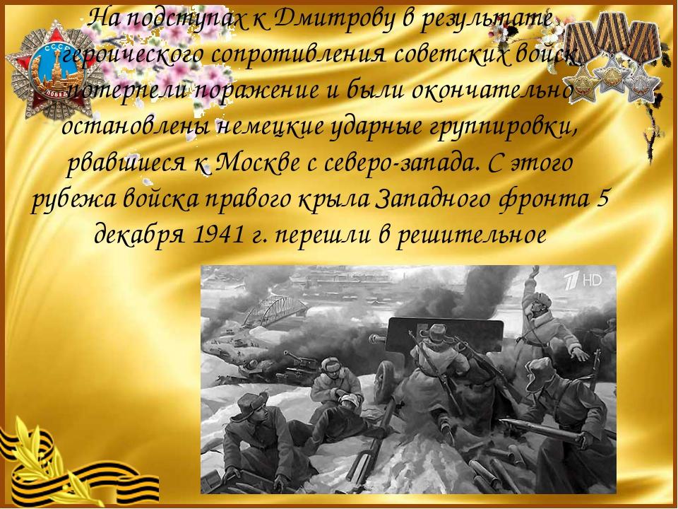 На подступах к Дмитрову в результате героического сопротивления советских вой...