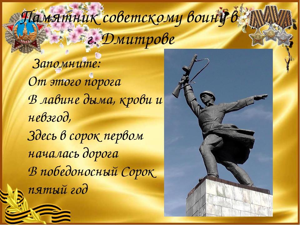 Памятник советскому воину в г. Дмитрове Запомните: От этого порога В лавине д...