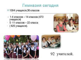 1094 учащихся,36 классов - 1-4 классов – 14 классов (470 учащихся) 5 -11 клас