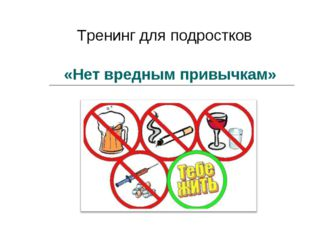 «Нет вредным привычкам» Тренинг для подростков
