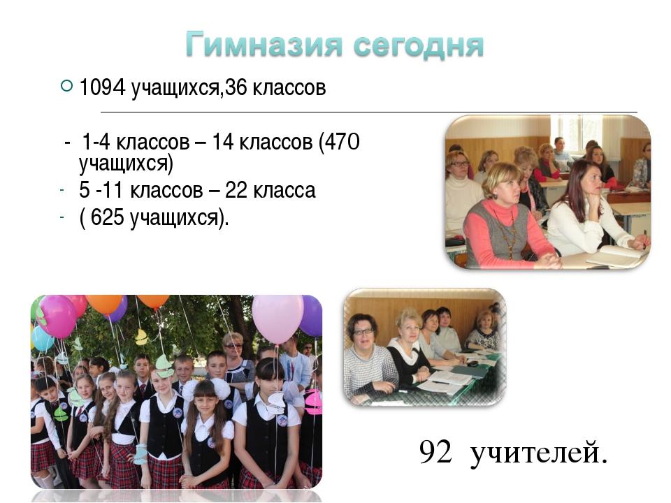1094 учащихся,36 классов - 1-4 классов – 14 классов (470 учащихся) 5 -11 клас...