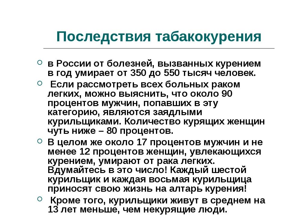 Последствия табакокурения в России от болезней, вызванных курением в год умир...