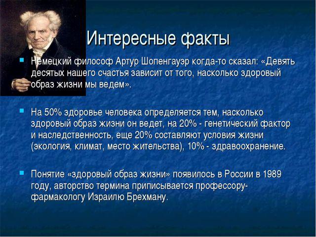 Интересные факты Немецкий философ Артур Шопенгауэр когда-то сказал: «Девять д...