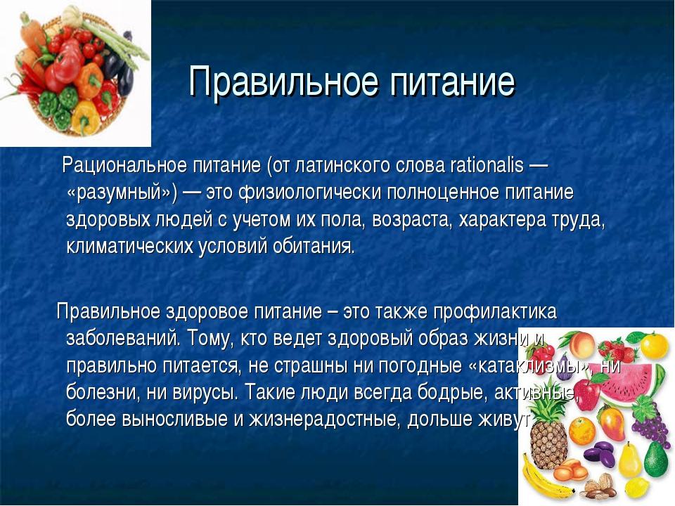 Правильное питание Рациональное питание (от латинского слова rationalis — «р...