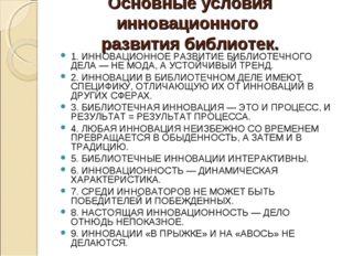 Основные условия инновационного развития библиотек. 1. ИННОВАЦИОННОЕ РАЗВИТИЕ