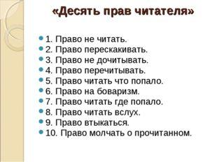«Десять прав читателя» 1. Право не читать. 2. Право перескакивать. 3. Право н