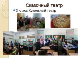 Сказочный театр 3 класс Кукольный театр «Варежка»