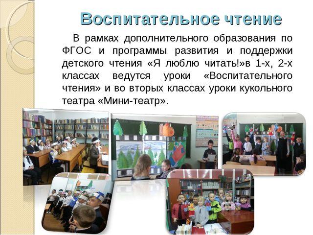 Воспитательное чтение В рамках дополнительного образования по ФГОС и программ...