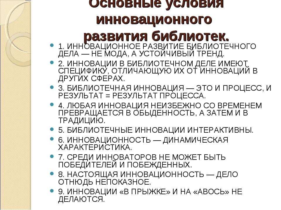 Основные условия инновационного развития библиотек. 1. ИННОВАЦИОННОЕ РАЗВИТИЕ...