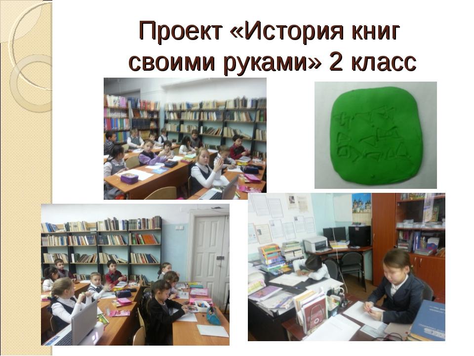 Проект «История книг своими руками» 2 класс