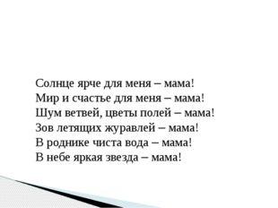 Солнце ярче для меня – мама! Мир и счастье для меня – мама! Шум ветвей, цветы