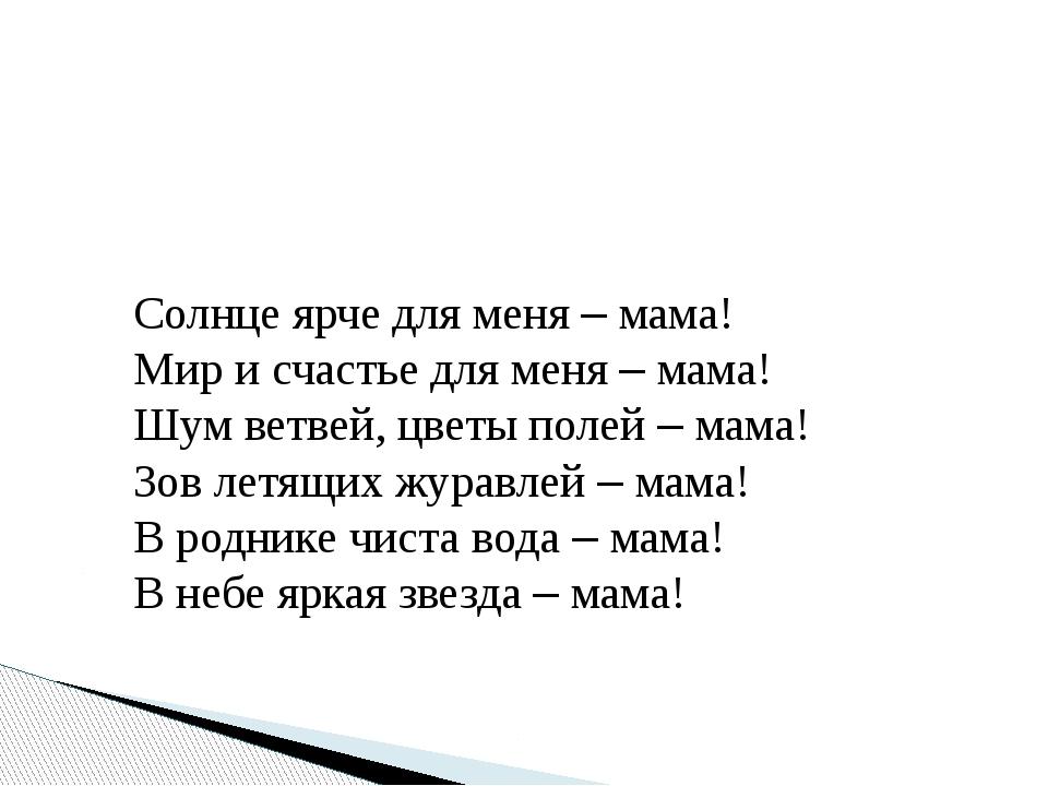 Солнце ярче для меня – мама! Мир и счастье для меня – мама! Шум ветвей, цветы...