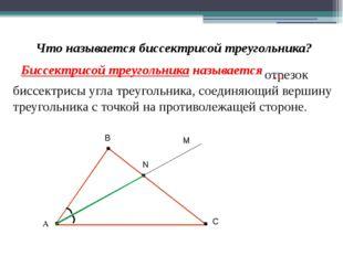 Что называется биссектрисой треугольника? отрезок биссектрисы угла треугольни