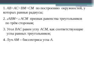 1. AB=AC=BM=CM по построению окружностей, у которых равные радиусы; 2. ΔABM=