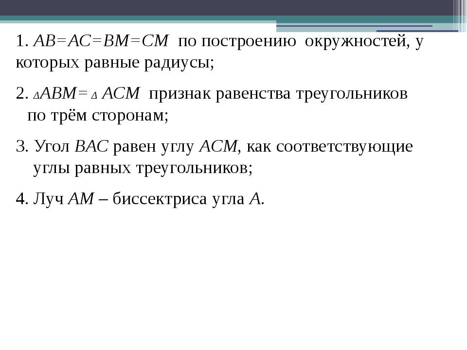1. AB=AC=BM=CM по построению окружностей, у которых равные радиусы; 2. ΔABM=...