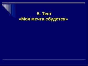 5. Тест «Моя мечта сбудется»