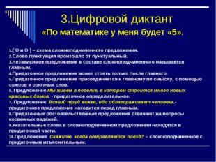 3.Цифровой диктант «По математике у меня будет «5». [ О и О ] – схема сложноп