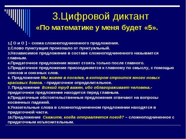 3.Цифровой диктант «По математике у меня будет «5». [ О и О ] – схема сложноп...