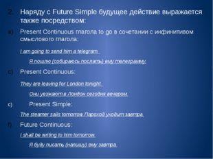 Наряду с Future Simple будущее действие выражается также посредством: Present