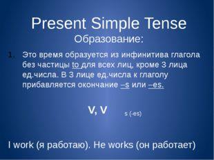 Present Simple Tense Образование: Это время образуется из инфинитива глагола