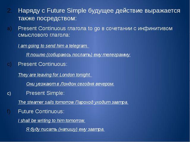 Наряду с Future Simple будущее действие выражается также посредством: Present...