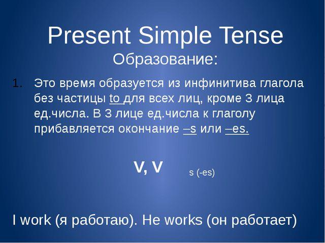 Present Simple Tense Образование: Это время образуется из инфинитива глагола...