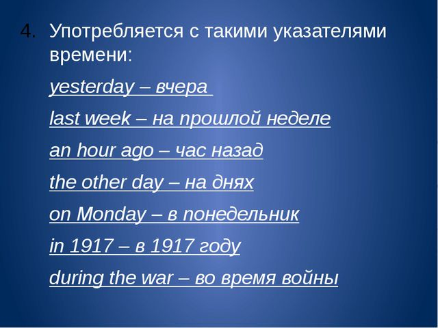 Употребляется с такими указателями времени: yesterday – вчера last week – н...