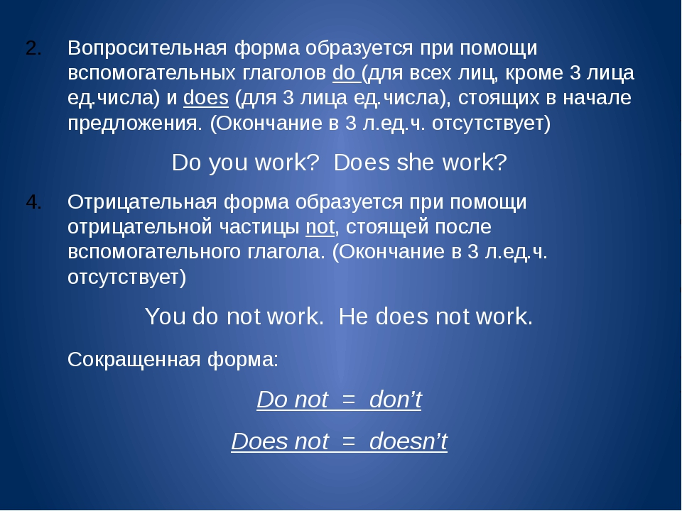 Вопросительная форма образуется при помощи вспомогательных глаголов do (для в...