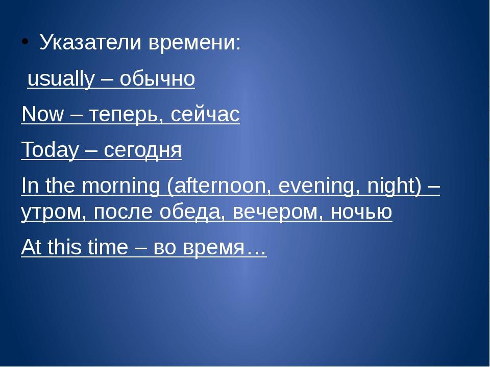 Указатели времени: usually – обычно Now – теперь, сейчас Today – сегодня In t...