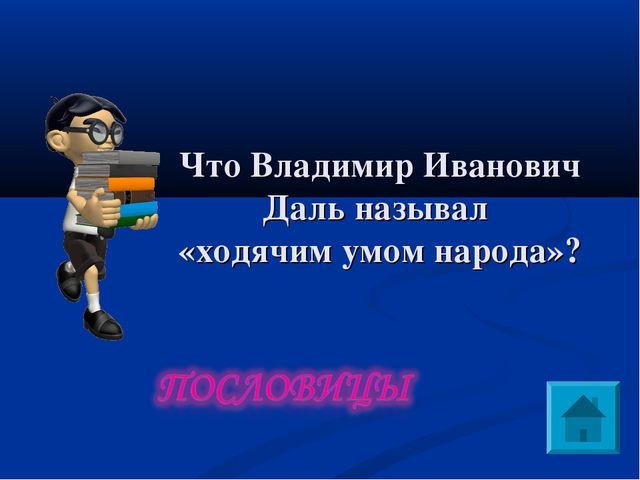 Что Владимир Иванович Даль называл «ходячим умом народа»?
